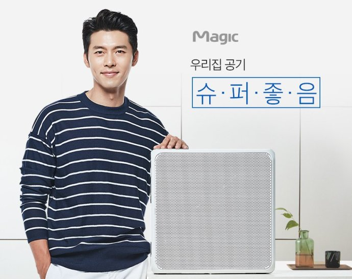 hb-for-tong-yang-magic-purifier
